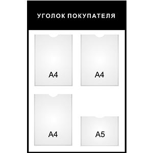 Информационный стенд «Уголок потребителя» без бренда, 4 кармана в Ростове