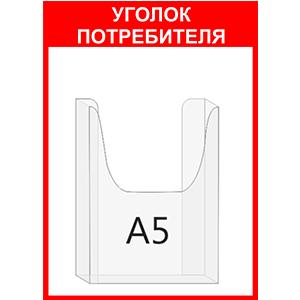"""Настенный """"УГОЛОК ПОТРЕБИТЕЛЯ"""" с объемным карманом А5 для магазина"""