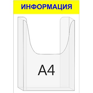 """Стенд """"ИНФОРМАЦИЯ"""" с 1 объемным карманом в Ростове"""