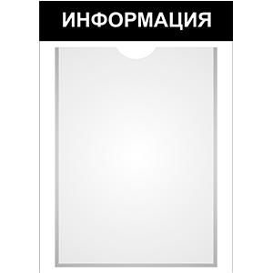 Стенд с карманами «ИНФОРМАЦИЯ» черный в Ростове