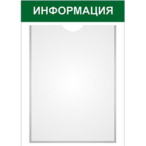Стенд с карманами «ИНФОРМАЦИЯ» зеленый в Ростове