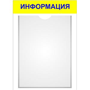 Стенд с карманами «ИНФОРМАЦИЯ» желтый в Ростове