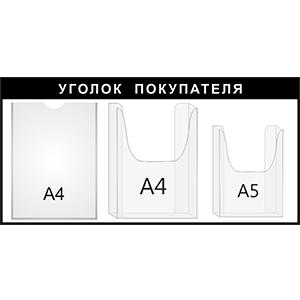 стенд «Уголок покупателя» черный, 3 кармана в Ростове