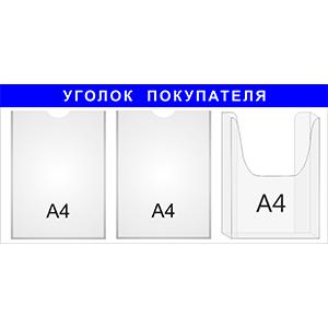 стенд «Уголок покупателя» синий, 3 кармана в Ростове