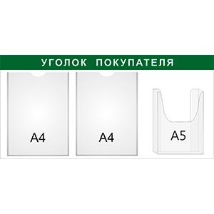 стенд «Уголок покупателя» зеленый, 3 кармана в Ростове