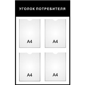 стенд «Уголок потребителя» черный, 4 кармана в Ростове
