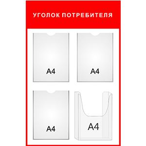 стенд «Уголок потребителя» красный, 4 кармана в Ростове