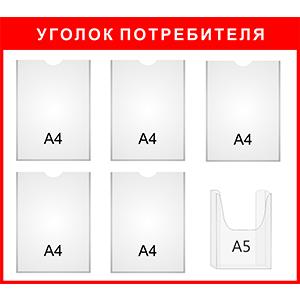 """Стенд """"Уголок потребителя"""" красный на 6 карманов в магазин"""