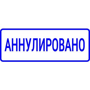 Штамп с надписью АННУЛИРОВАНО
