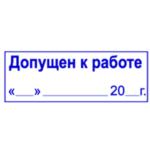 ДОПУЩЕН К РАБОТЕ дата