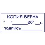 Копия верна дата подпись