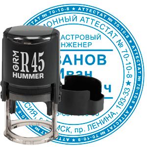 Кадастровая печать автомат GRM HAMMER