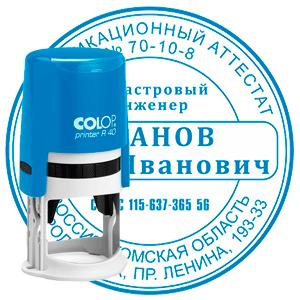 Печать кадастрового инженера автомат Colop