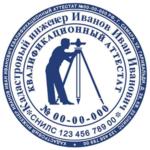 Печать кадастрового инженера фото