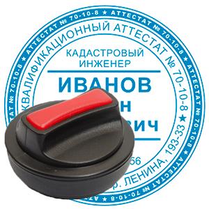 Печать кадастрового инженера ручная с кнопкой