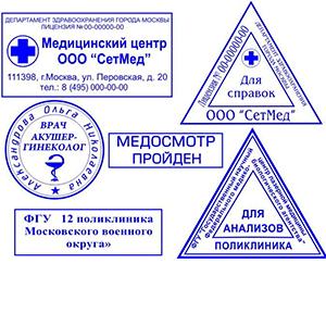 Печати и штампы больницы и поликлиники