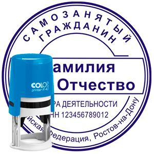 Автоматическая печать самозанятого гражданина