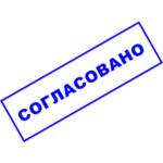 Штамп СОГЛАСОВАНО