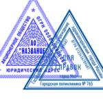 Треугольные печати