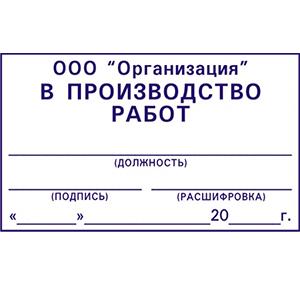 Штамп в производство работ