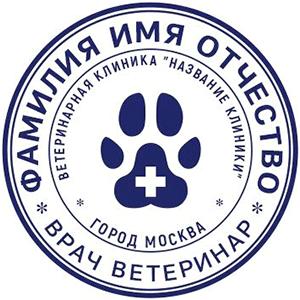 Ветеринарные печати и штампы