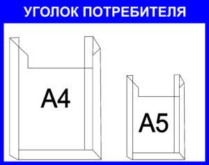 информационная доска 1 - А4, 1 - А5