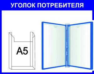 информационная доска А5 перекидной
