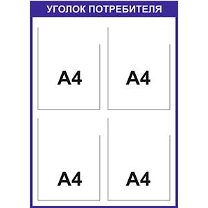 Уголок 4 кармана плоских А4