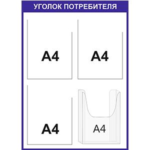 Уголок 4 кармана3 плоских А4 1 объемный А4