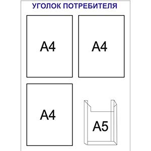 Уголок 4 кармана3 плоских А4 1 объемный А5