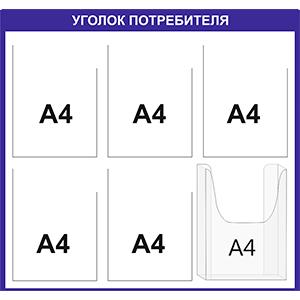 Уголок 6 карманов 5 плоских А4 1 объемный А4