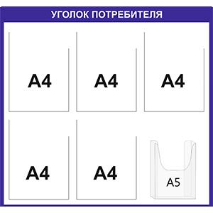 Уголок 6 карманов 5 плоских А4 1 объемный А5