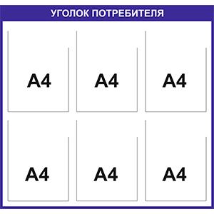Уголок 6 карманов плоских А4