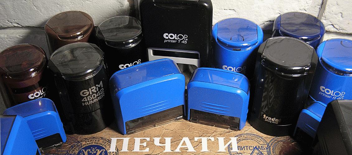 Печати и штампы на автоматической оснастке