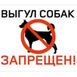 Таблички запрещающие выгул собак